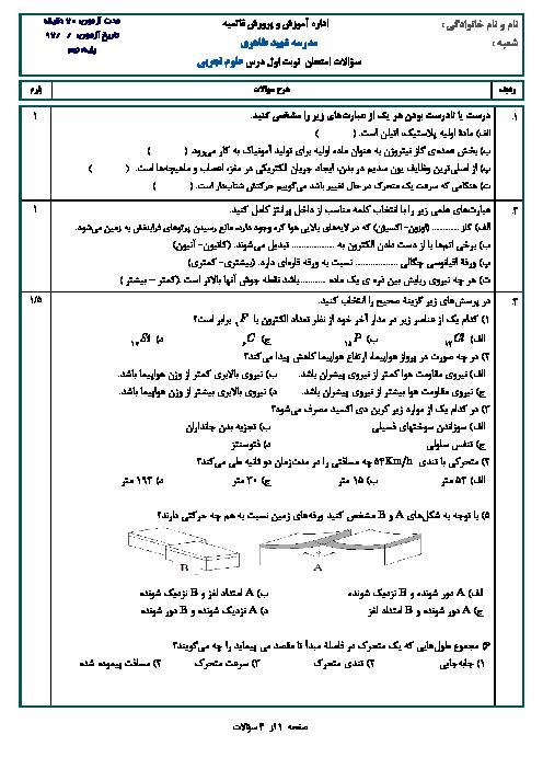 سوالات امتحان ترم اول علوم تجربی نهم مدرسه شهید حسن طاهری | دی 1397