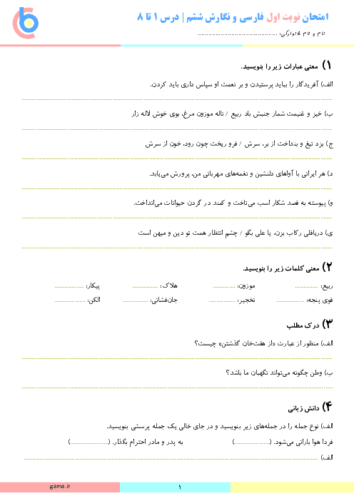 آزمون نوبت اول فارسی ششم دبستان شهید صالحی رامشیر | دروس 1 تا 8