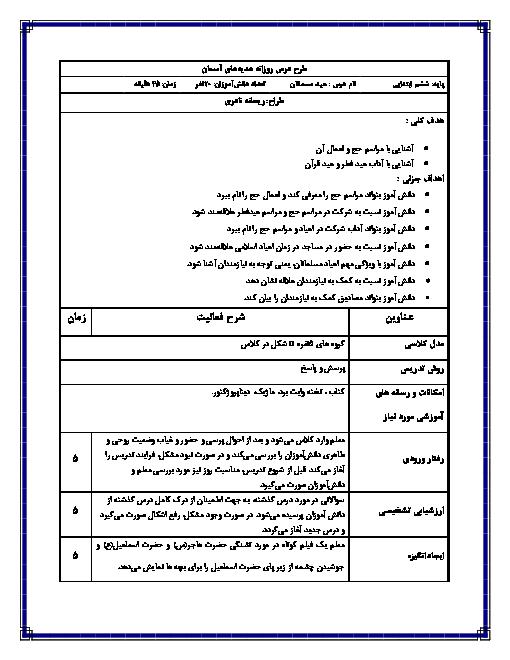 طرح درس هدیههای آسمانی ششم | درس 13: عید مسلمانان
