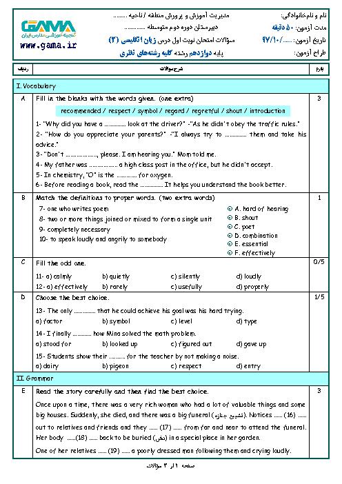 نمونه سوال امتحان نوبت اول زبان انگلیسی (3) دوازدهم مشترک کلیه رشتههای نظری | سری 2 + پاسخ