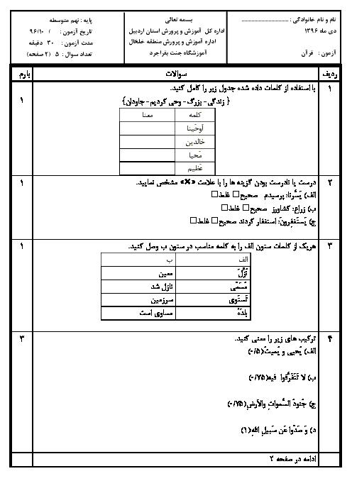 آزمون نوبت اول قرآن نهم دبیرستان جنت خلخال   دی 1396