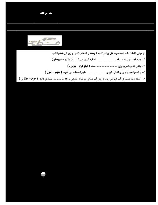 امتحان نوبت اول علوم تجربی پایۀ هفتم دبیرستان نمونه دولتی حافظ | دی 95