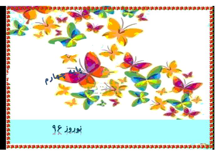 پیک عیدانه پایه چهارم دبستان | ویژه نوروز 96
