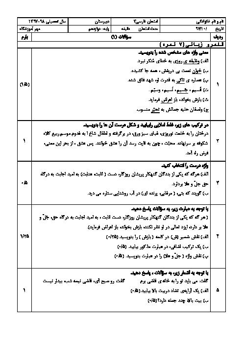 آزمون نوبت اول فارسی (3) دوازدهم دبیرستان صهبای صفا | دی 1397