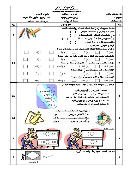 ارزشیابی مستمر ریاضی پنجم دبستان - فصل 1 تا 5