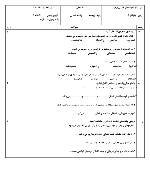 امتحان ترم دوم جغرافیا یازدهم انسانی دبیرستان امام خمینی پارسیان | خرداد 1398