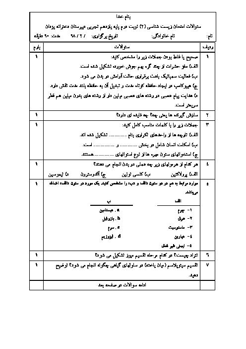 سئوالات امتحان زیست شناسی 2 نوبت دوم پایه یازدهم تجربی دبیرستان دخترانه یزدان | خرداد 1398