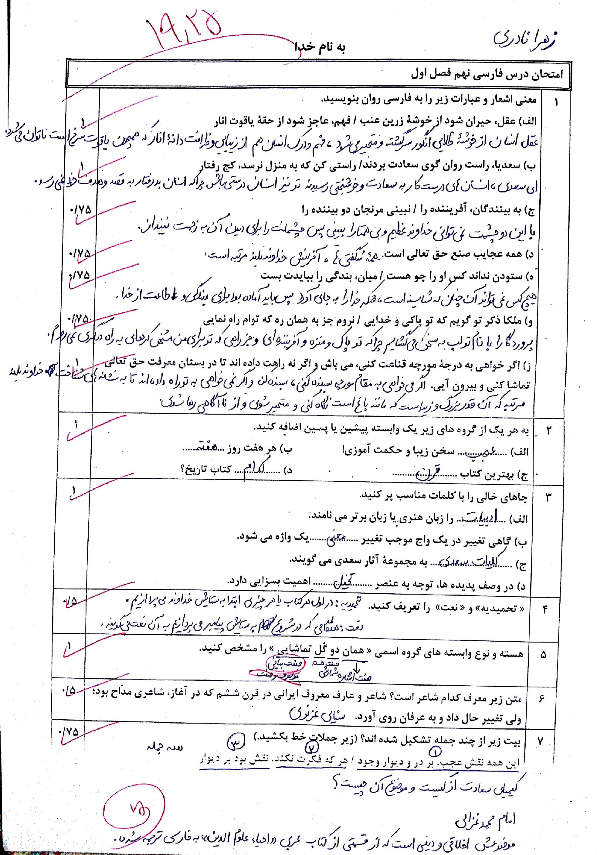 ارزشیابی فارسی نهم مدرسه شهیدان ابراهیمی | فصل 1: زیبایی آفرینش
