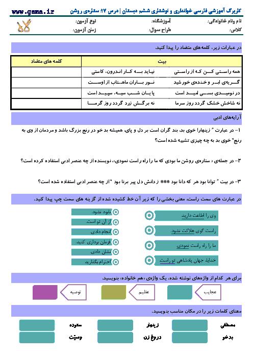 کاربرگ و تمرین فارسی و نگارش کلاس ششم دبستان | درس 17: ستارهی روشن