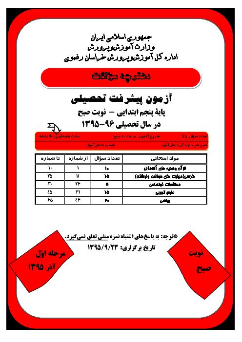 آزمون پیشرفت تحصیلی پایه پنجم دبستان استان خراسان رضوی با پاسخ | نوبت صبح مرحله اول 96-95