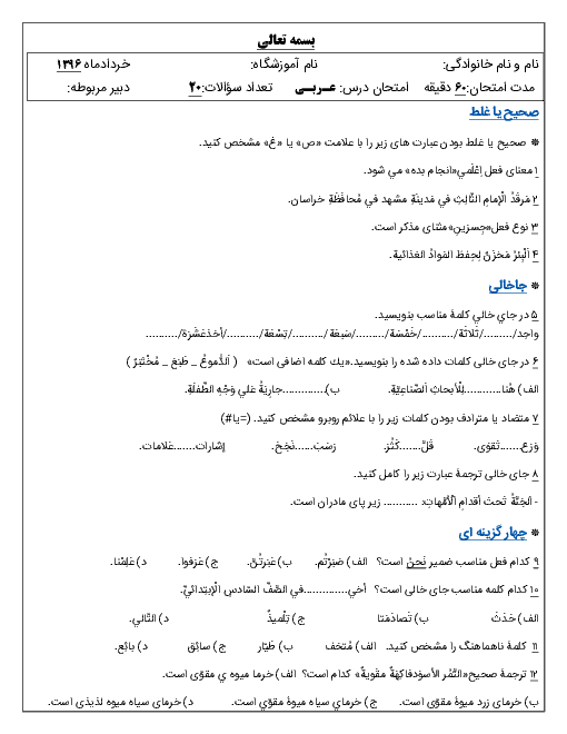 نمونه سوال امتحان آمادگی نوبت دوم عربی نهـم - شهرستان رشتخـوار - خرداد ماه سال 1396