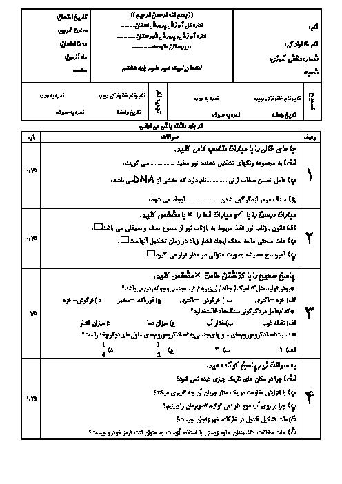 آزمون میان ترم دوم علوم تجربی هشتم مدرسه حضرت امیر (ع) | فصل 7 تا 15