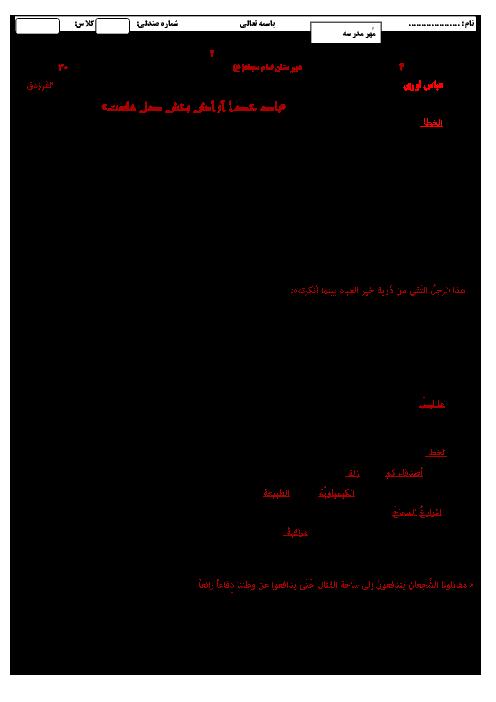 آزمون تستی درس 4 عربی دوازدهم دبیرستان امام سجاد زنجان | اَلدَّرْسُ الرّابِعُ: اَلْفَرَزْدَقُ + پاسخ تشریحی