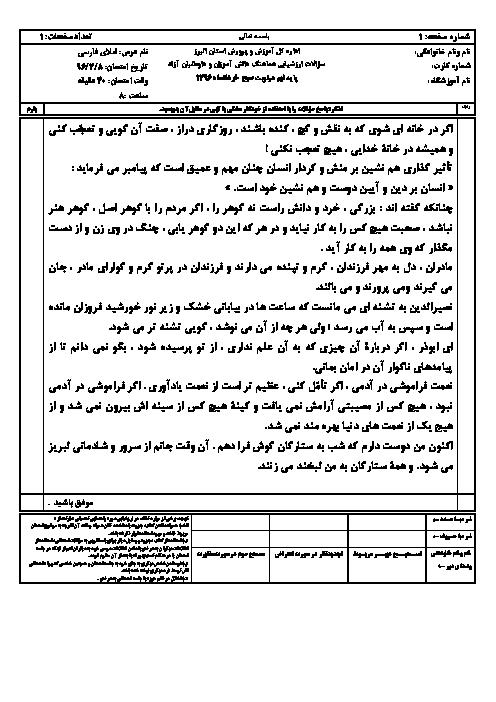 امتحان هماهنگ استانی نوبت دوم خرداد ماه 96 درس املا فارسی پایه نهم | نوبت صبح و عصر استان البرز