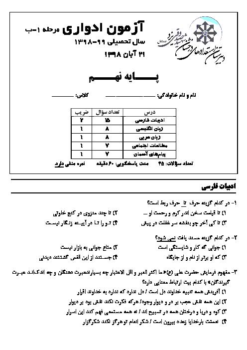 آزمون ادواری مرحله 1 ب پایه نهم دبیرستان تیزهوشان شهید صدوقی | آبان 1398