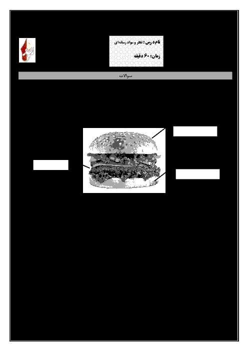 آزمون نوبت اول تفکر و سواد رسانه ای پایه دهم دبیرستان موحد تهران + پاسخنامه | دی 96