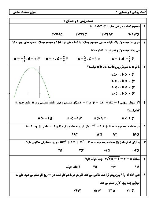 سوالات آزمون تستی نوبت دوم ریاضی (2) یازدهم | فصل 1 تا 7