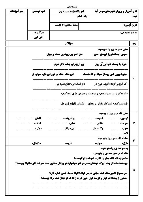 ارزشیابی مستمر فارسی ششم دبستان امام حسین (ع) عباس آباد | درس 1 تا 4