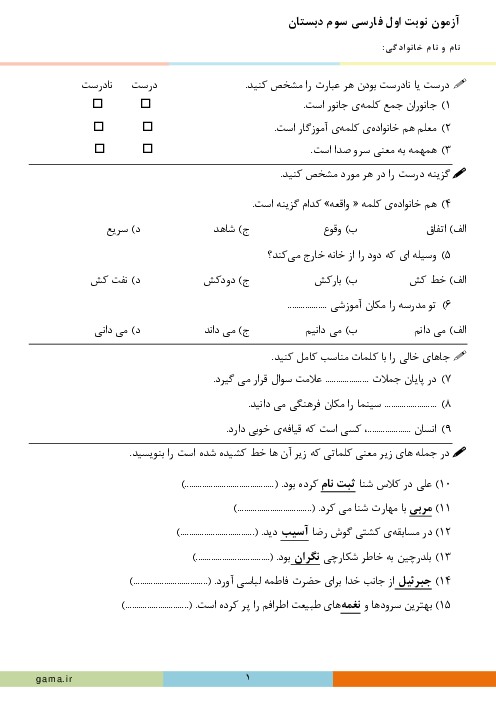 آزمون نوبت اول فارسی و نگارش سوم دبستان امام حسن مجتبی (ع)   دی 1399