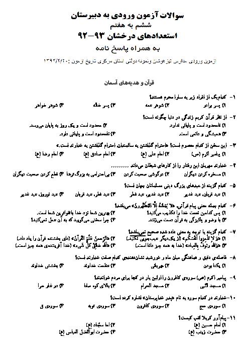 سوالات و پاسخ آزمون ورودی پایه هفتم مدارس تیزهوشان و نمونه دولتی استان مرکزی -1392