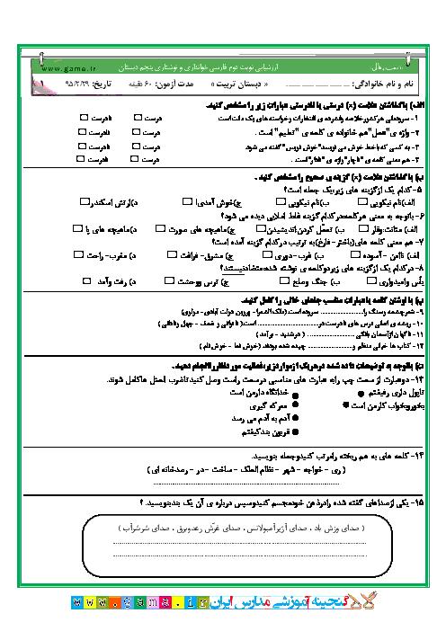 سوالات و پاسخ تشریحی امتحان نوبت دوم فارسی پنجم دبستان تربیت | اردیبهشت 95