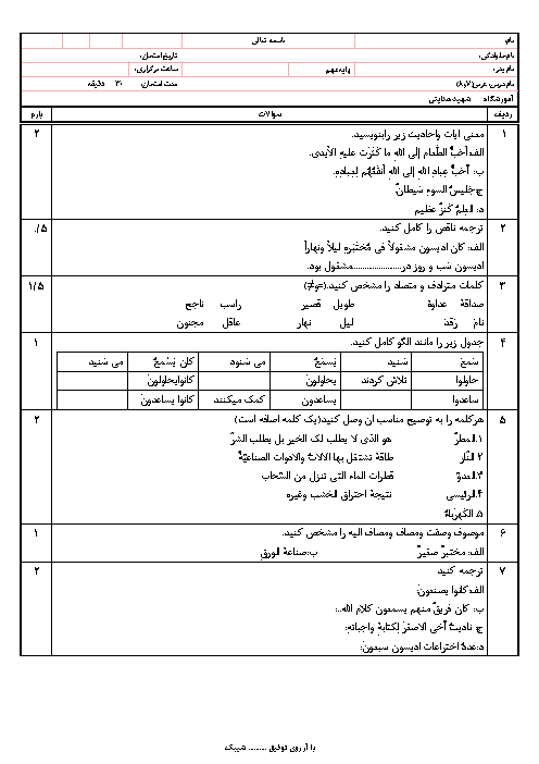 امتحان درس 7 و 8 عربی نهم مدرسه شهید محمد جعـفر هـدایتی
