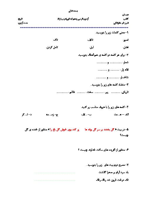 آزمون مداد کاغذی درس 1 و 2 فارسی پنجم دبستان  ابن سینا اهواز   آبان 1396 + پاسخ