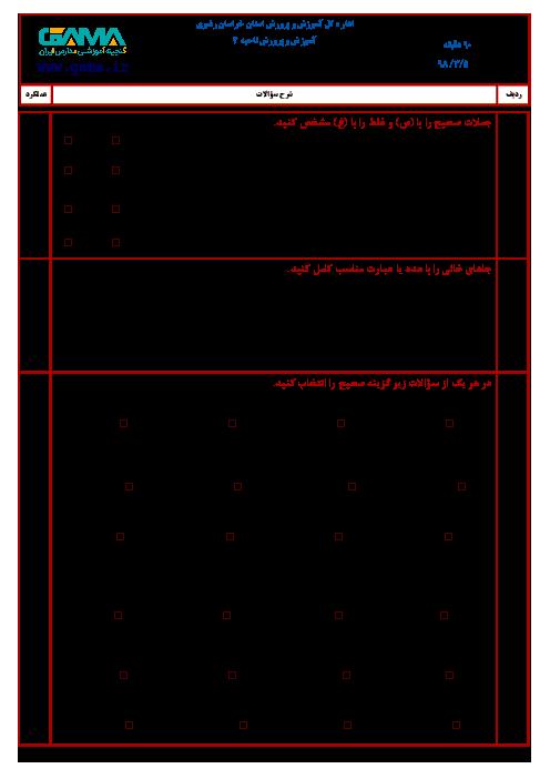 آزمون هماهنگ نوبت دوم ریاضی ششم هماهنگ ناحیه 4 مشهد (شیفت صبح) | خرداد 1398