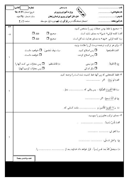 سؤالات امتحان هماهنگ استانی نوبت دوم قرآن پایه نهم استان زنجان | خرداد 1398 + پاسخ