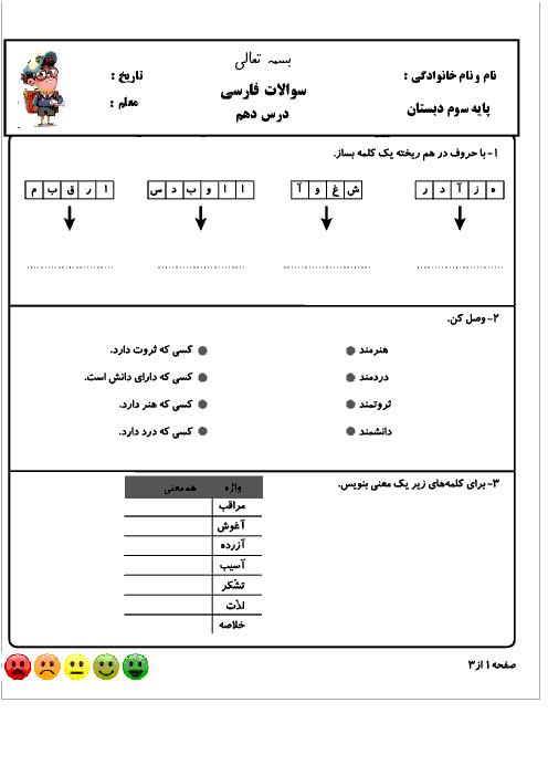 مجموعه آزمونک های درس های 10 تا 12 فارسی سوم دبستان شهید صدری