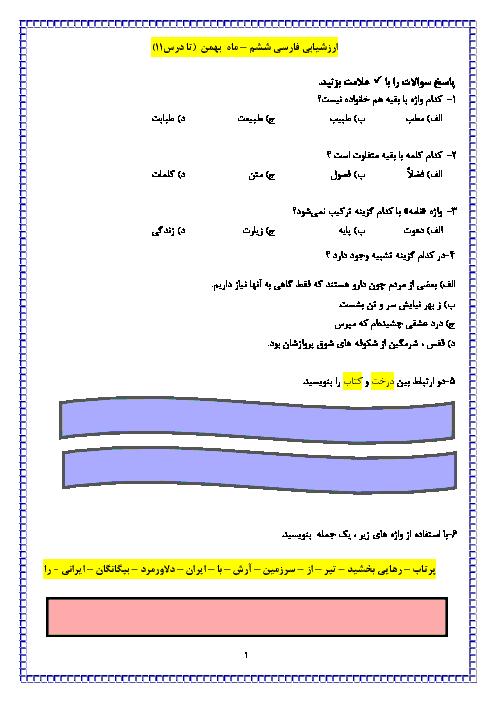 آزمون ماهانه بهمن فارسی و نگارش ششم دبستان سوده | درس 1 تا 11