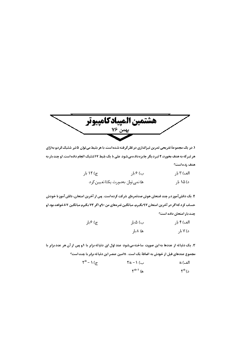 آزمون مرحله اول هشتمین المپیاد کامپیوتر کشور  با پاسخ تشریحی | بهمن 1376