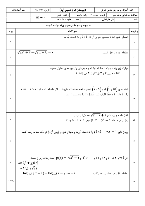 آزمون نوبت دوم حسابان یازدهم دبیرستان امام خمینی بندپی شرقی | خرداد 1398 + جواب