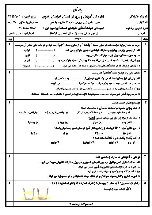 آزمون نوبت اول علوم تجربی نهم مدرسه شهدای هسته ای مشهد | دی 1395