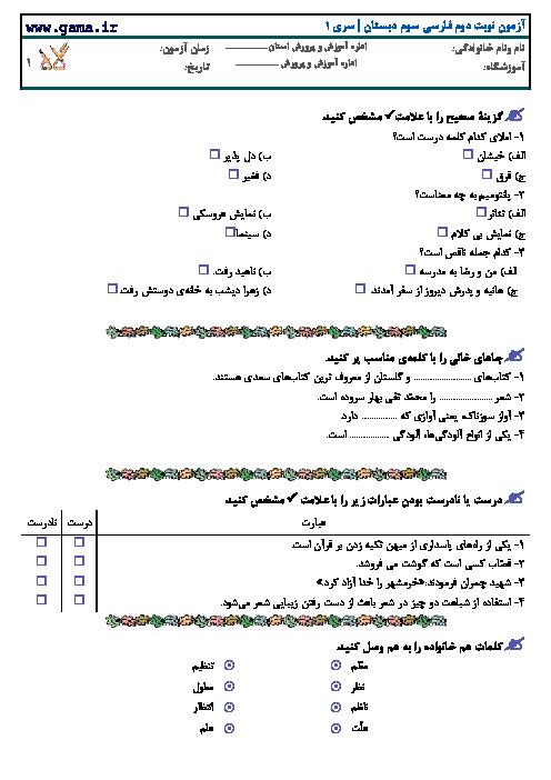 سوالات امتحان نوبت دوم فارسی پایه سوم دبستان با پاسخ تشریحی | سری 1
