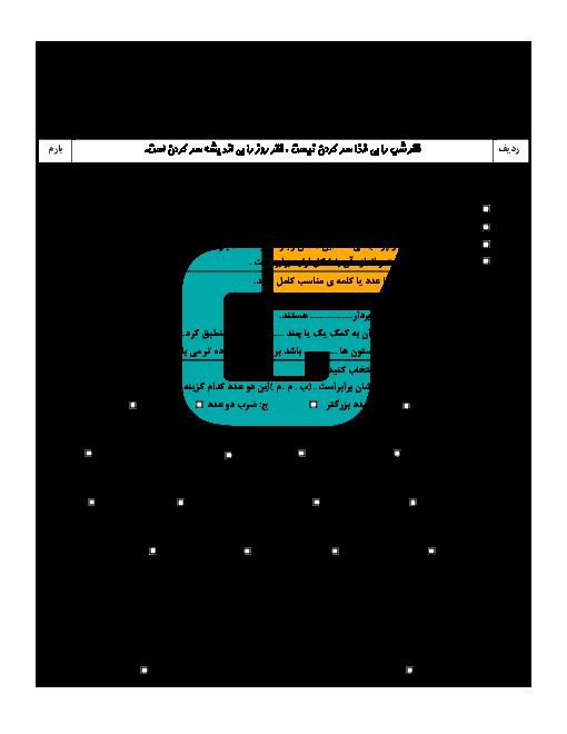 آزمون نوبت دوم ریاضی هفتم دبیرستان نمونه دولتی شهید شمس آبادی | خرداد 94