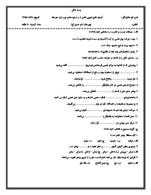 آزمون علوم تجربی فصل 4 و 5 پایه هشتم دوره اول متوسطه