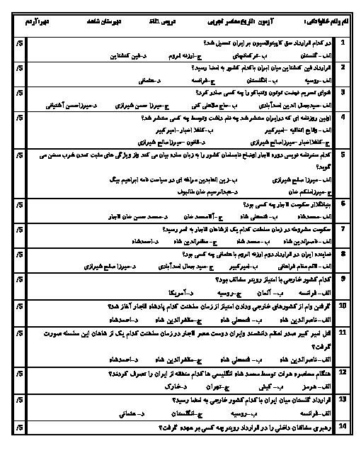 سوالات تستی درس 1 تا 5 تاریخ معاصر ایران یازدهم دبیرستان محمودیه 19 خیامی