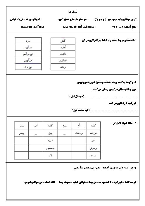 آزمون مداد و کاغذی فارسی سوم دبستان شهید مدنی | درس 5 تا 7