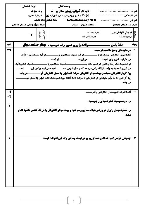 نمونه سوال آمادگی امتحان نوبت اول فیزیک (2) یازدهم رشته تجربی دبیرستان اندیشه شهرکرد - دی 96