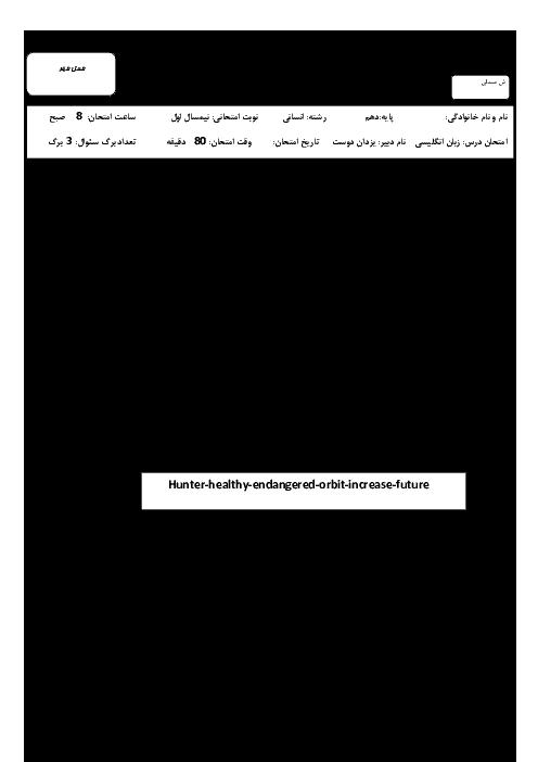 آزمون نوبت اول زبان انگلیسی (1) پایه دهم دبیرستان فرهنگ شهید اختری + پاسخ | دیماه 1395