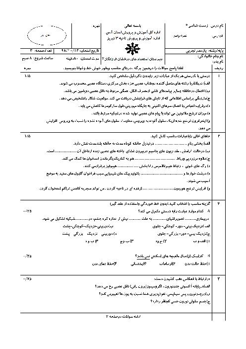 امتحان ترم اول زیست شناسی (2) یازدهم دبیرستان استعدادهای درخشان فرزانگان تبریز | دی 98