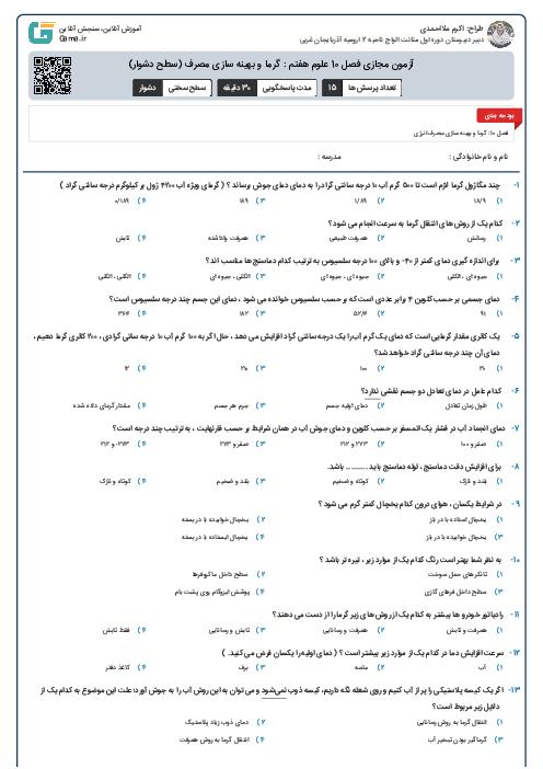 امتحان پایانی ریاضی دهم دبیرستان غیر انتفاعی دخترانه ریحانه   خرداد 1399