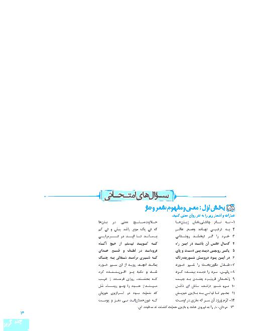 سوالات امتحانی فارسی (2) پایه یازدهم مشترک کلیه رشته ها   درس 1: نیکی (خیلی سبز)