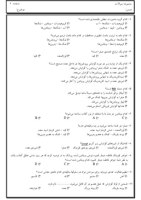 50 تست از فصل 12 و 13 علوم تجربی هفتم + پاسخ تشریحی