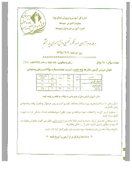 آزمون بهبود عملکرد تحصیلی دانش آموزان پایه هشتم استان یزد | مرحله دوم (اردیبهشت 95)