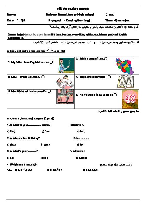 آزمون نوبت اول زبان انگلیسی  پایه هفتم دبیرستان بهرام رزمی با جواب | دی 95