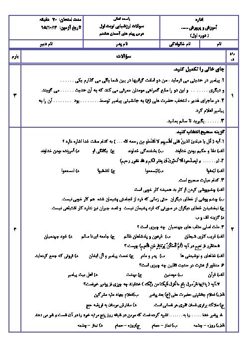 امتحان نوبت اول پیام های آسمان هشتم دبیرستان شهید آقاجری | دی 95