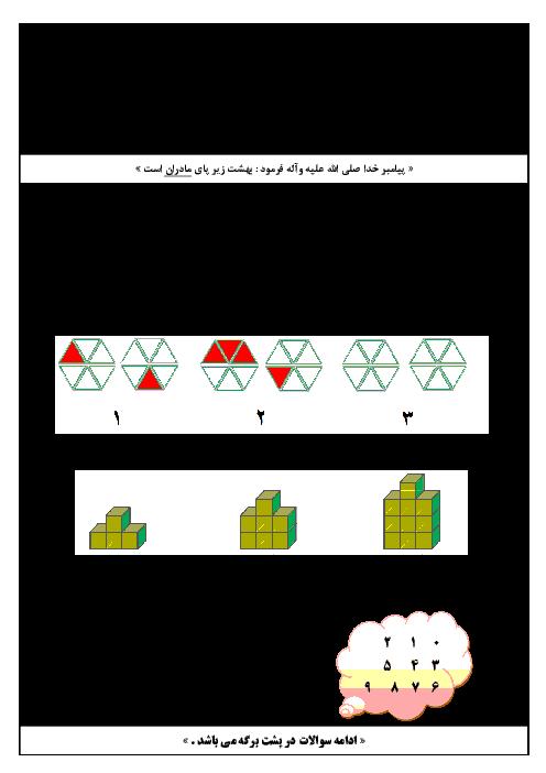 آزمون مداد کاغذی ریاضی ششم دبستان بسیج | فصل 1: عدد و الگوهای عددی