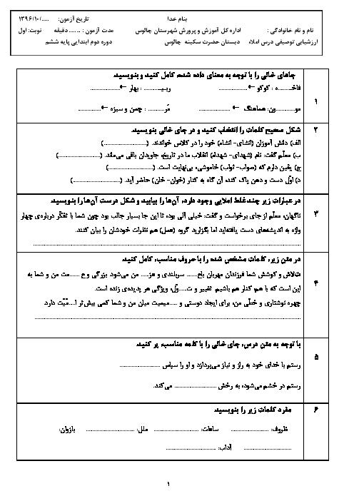 ارزشیابی توصیفی نوبت اول املای فارسی ششم دبستان حضرت سکینه | دی 96: درس 1 تا 8